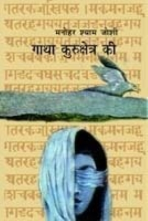 Gatha Kurukshetra ki
