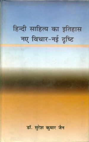 Hindi Sahitya Ka Itihas : Naye Vichar Nayee Dristi