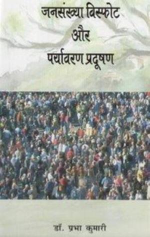 Jansankhya Visphot Aur Paryavaran Pradushan