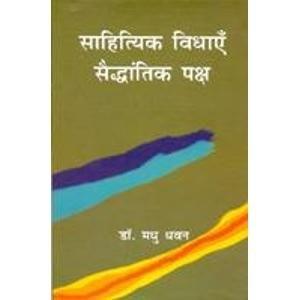 Sahitya Vidhayen Saidhantik Paksh