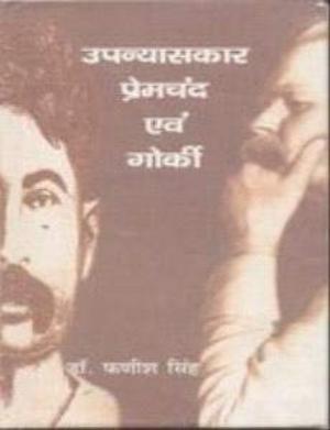Upnyaskar Premchand Evam Gorky