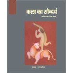 Kala ka Saundarya : Sahitya Tatha Anya Kalayen ( 4 Volume Set )