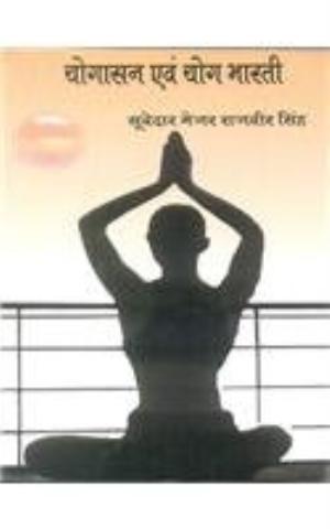 Yogasan Evam Yog Bharti