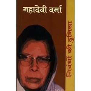 Nibandhon Ki Duniya :Mahadevi Varma