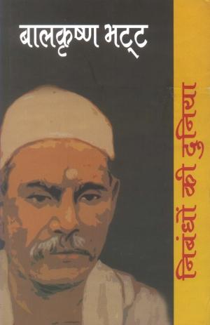 Nibandhon Ki Duniya : Balkrishna Bhatt