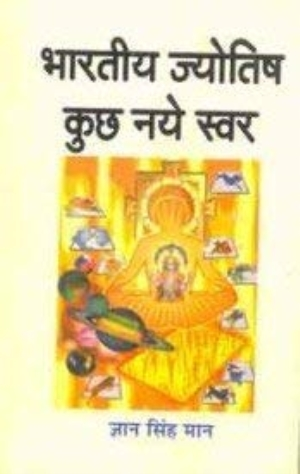 Bhartiya Jyotish : Kuchh Naye Swar