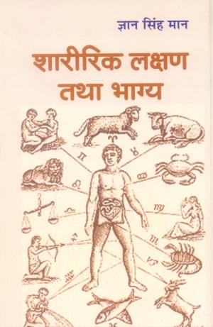 Shareerik Lakshan Thata Bhagya