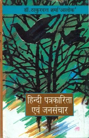 Hindi Patrakarita Evam Jansanchar