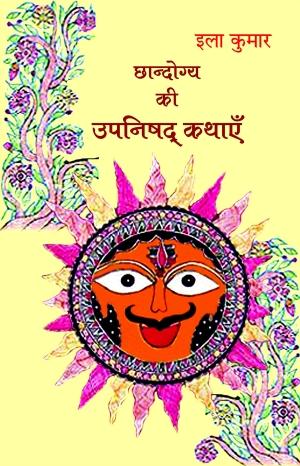 Chhandogya Ki Upnishad Kathayen