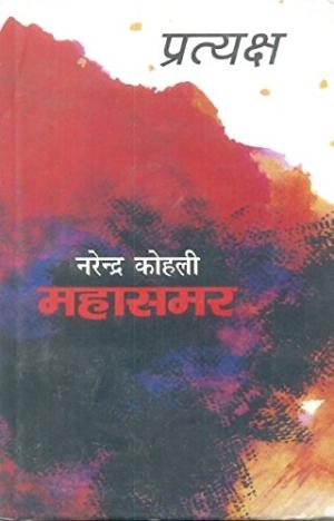 Pratyaksh : Mahasamar7