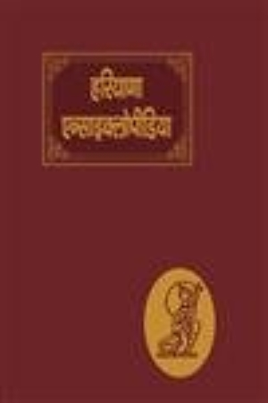 Haryana Encyclopedia Bhoogol Khand (10 Vols. Set)
