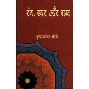 Rang,Swar Aur Shabd