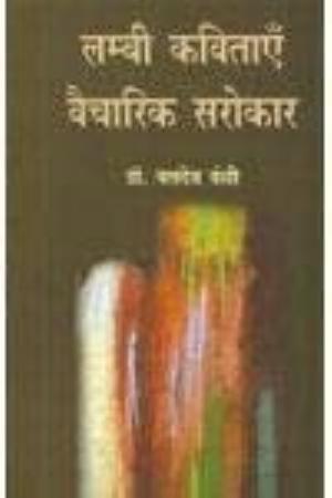 Lambi Kavitayen : Vaicharik Sarokar