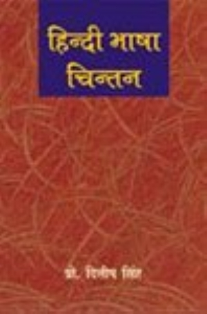 Hindi Bhasha Chintan