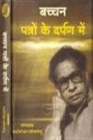 Bachchan Patron Ke Darpan Mein