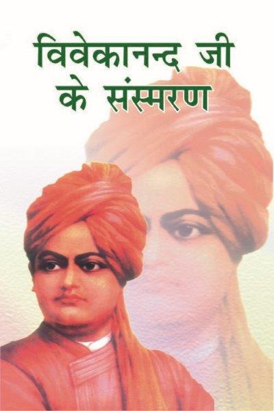 Vivekanand Ji Ke Sansmaran