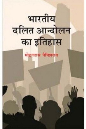 Bhartiya Dalit Andolan Ka Itihas (Vol. 1-4)