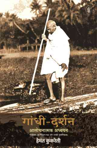 Gandhi-Darshan : Alochnatmak Adhyayan