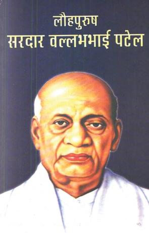 Lauhpurush Sardar Vallabhbhai Patel