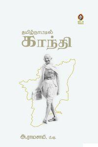 Tamilnaattil Gandhi