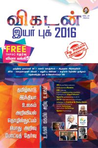 Vikatan Year Book 2016