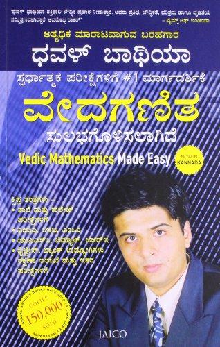 Vedic Mathematics Made Easy (Kannada)