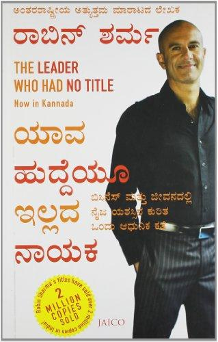The Leader Who Had No Title (Kannada)