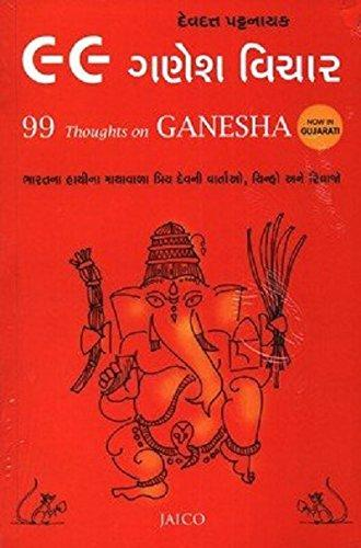 99 Thoughts on Ganesha (Gujarati)