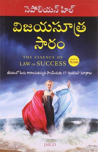 Buy The essence of law of success (telugu) Written By Napoleon hill at Best  Price on Markmybook com