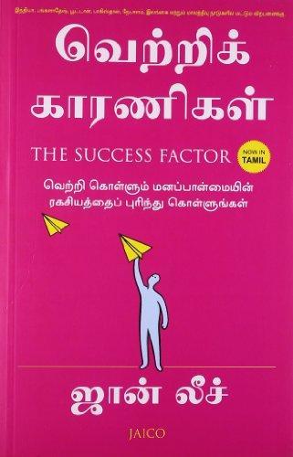 The Success Factor (Tamil)
