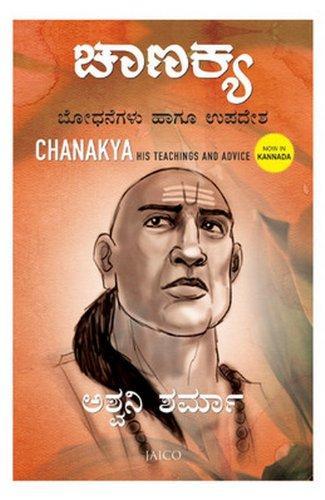 Chanakya: His Teachings and Advice (Kannada)