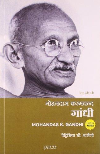 Mohandas K. Gandhi: A Biography (Hindi)