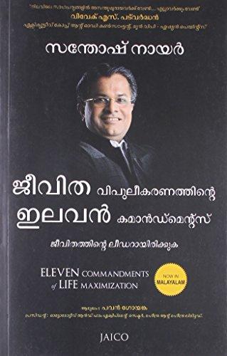 Eleven Commandments of Life Maximization (Malayalam)