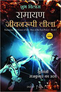 Ramayana: The Game of Life - Book 1 - Rise of the Sun Prince (Hindi)