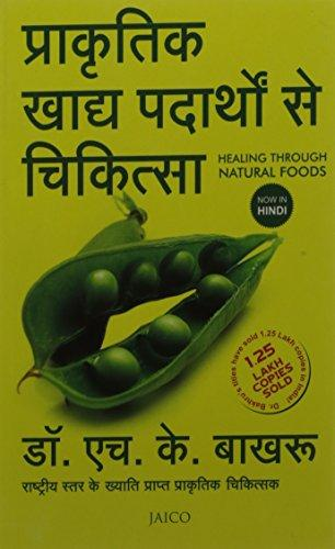 Healing Through Natural Foods (Hindi)