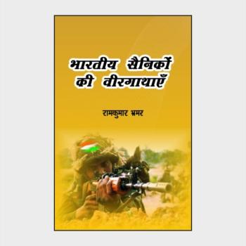 Bharatiye Sainikon kee Veergatha