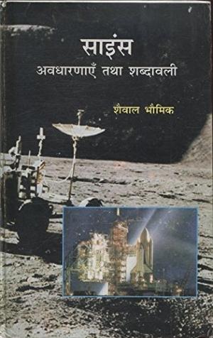 Science Avdharnayen Tatha Sabdawali