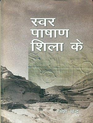 Swar PashanShila Ke