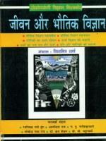 Jivan Aur Bhautik Vigyan