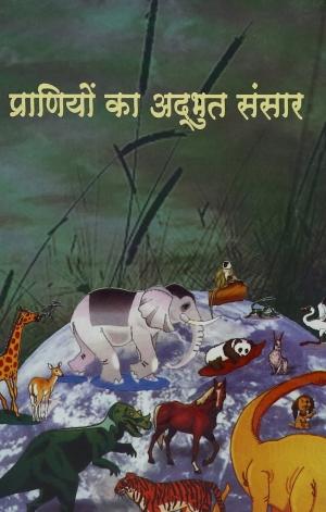 Praniyon Ka Adbhudh Sansar