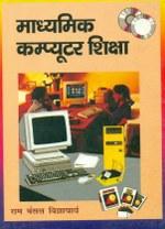Madhyamik Computer Shiksha