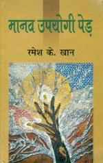 Manav Upyogi Ped