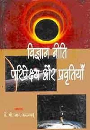 Vigyan Niti Priprekshya Aur Pravartiyan
