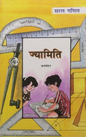 Saral Ganit : Jyamiti