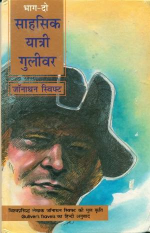 Sahasik Yatri Gulivar1