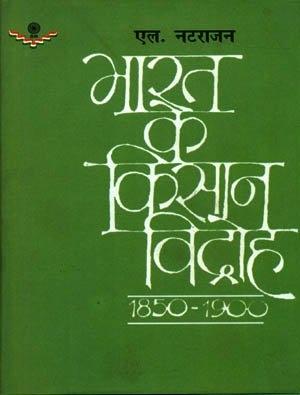 Bharat Ke Kisan Vidroh (18501900)