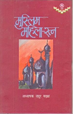 Muslim Mahila Ratan