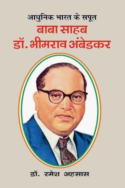 Aadhunik Bharat Ke Saput--Baba Saheb Dr. Bhimrav Ambedkar