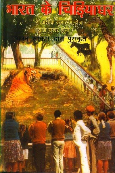Bharat Ke Chidiyaghar (Awarded)