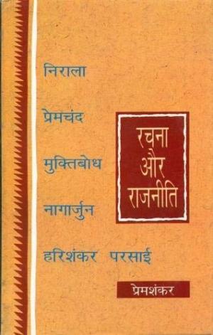 Rachana Aur Rajniti